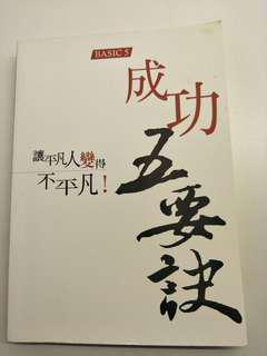 Basic 5 Chinese book
