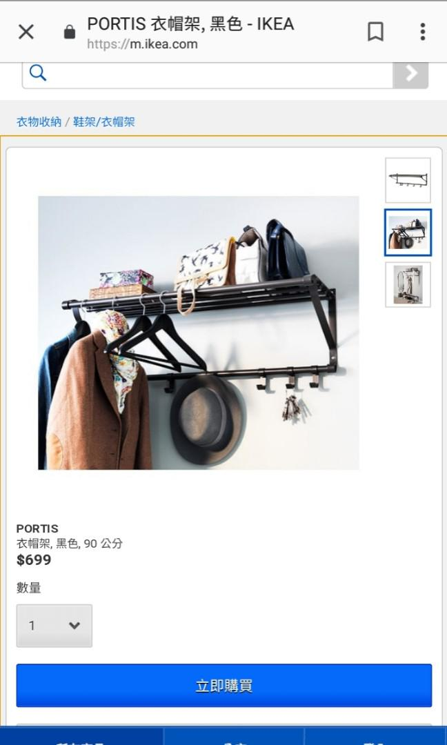IKEA PORTIS 衣帽架