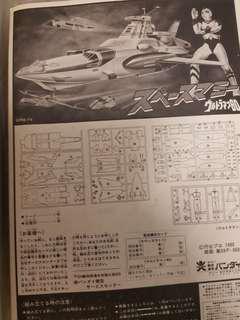 絕版模型 Ultraman 80 UGM 母艦 Space Mummy