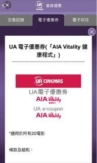 UA 電影戲飛 全場最平   適用於所有2D電影