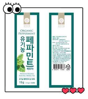 🚚 韓國🇰🇷有機薄荷1.5g✖️10包