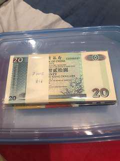 中銀1997年20元100張連號刀貨!冇黃冇花!上上品