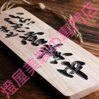 日本🇯🇵木板雕刻板(雙面)