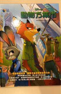 迪士尼動畫書籍(動物方城市、腦筋急轉彎)