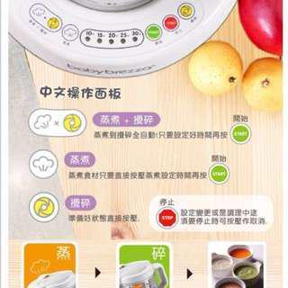 babybrezza副食品調理機