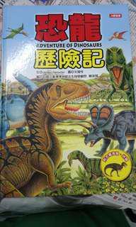 恐龍 歷險記 圖書