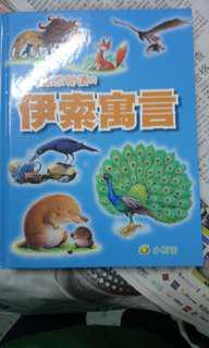伊索寓言 故事書 book