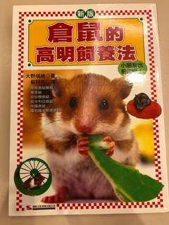 倉鼠高明飼養法書