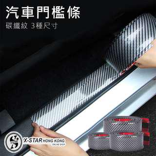 1634150 汽車門檻條碳纖貼 3/5/7cm Car door sill carbon fiber sticker