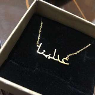 Customized Arabic necklace