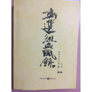 Shinsengumi Keppuroku (Chinese Version)