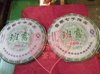 茗茶坊 :09年班露(生茶)  905   906