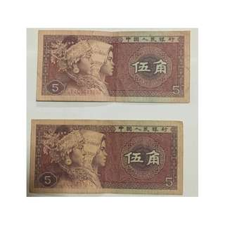 Old notes PRC 5 Wu jiao