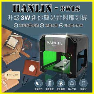 HANLIN-3WLS 升級3W簡易迷你微型電動雷射雕刻機 旋轉軸 鐳射激光混和切割打標機 客製化數控圖片式PCB雕刻器