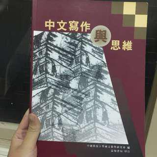🚚 中文與思維