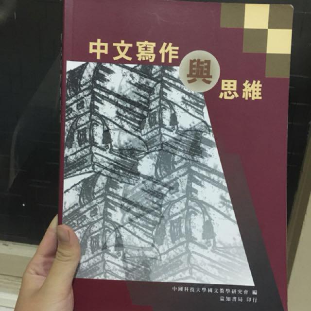 中文與思維