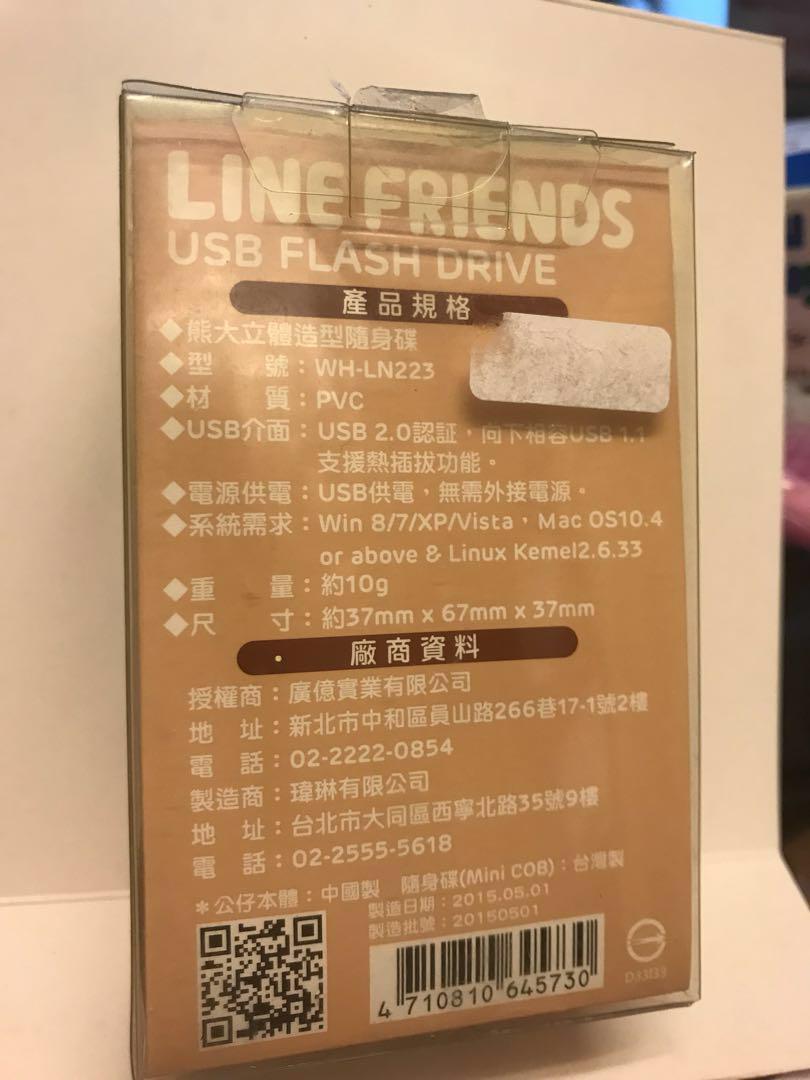 Line Friends 熊大立體造型 8gb USB 手指