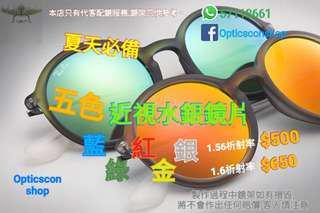 近視五色水銀太陽眼鏡(代客配鏡)