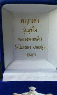 Wealthy turtle by LP Liew. Wat Rai Dang Thong. Interested pm