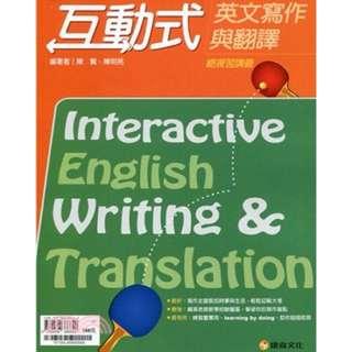 🚚 互動式英文寫作與翻譯總複習講義(附解答)#換你當學霸