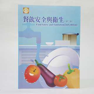 🚚 餐飲安全與衛生(第二版)