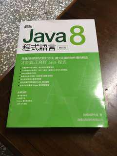 🚚 #九成新 JAVA 程式語言 8 銘傳 資管 用書