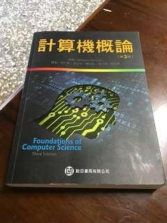 🚚 #九成新 計算機概論 銘傳資管用書