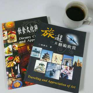 旅遊與藝術欣賞 何修仁  飲食文化與鑑賞 林慶弧