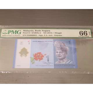 2012 Malaysia Ringgit (RM 1) PMG 65EPQ Low Serial