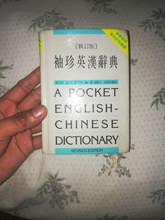 A Pocket English - Chinese Dictionary
