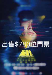 林俊傑演唱會 780 2425號