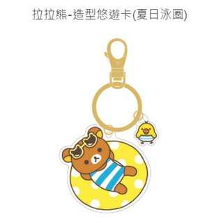 拉拉熊 夏日泳圈 造型悠遊卡 全新空卡 懶懶熊 日本San-x 鬆弛熊 輕鬆熊 Rilakkuma 附鑰匙圈
