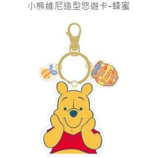 小熊維尼造型悠遊卡 全新空卡蜂蜜 Winnie the Pooh 附鑰匙圈 bear 跳跳虎 小豬 Disney 迪士尼