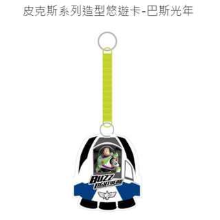 巴斯光年造型悠遊卡 全新空卡 Disney 迪士尼 Pixar 皮克斯 玩具總動員 Toy Story 附卡套+伸縮繩鎖
