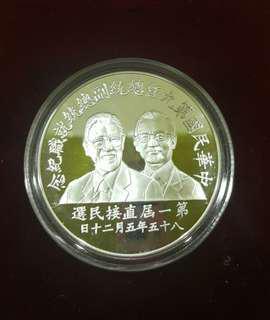 🚚 中華民國第九任總統副總統就職紀念銀幣