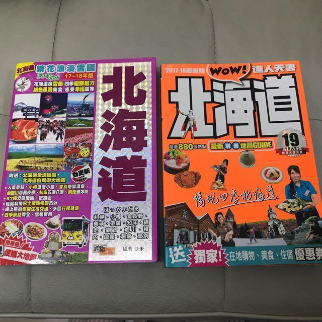 北海道旅遊書2018 (2本)