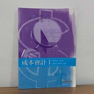 成本會計 蘇惠君、陳季秀│龍騰文化