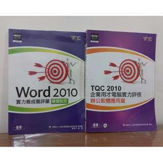 Word 2010實力養成暨評量解題秘笈 TQC 2010企業用才電腦實力評核:辦公軟體應用篇