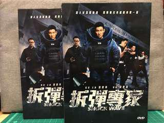 原裝正版DVD 《拆彈專家》劉德華、姜皓文、吳卓羲主演