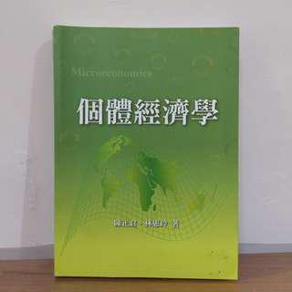 🚚 個體經濟學 2013年 (附學生學習光碟)