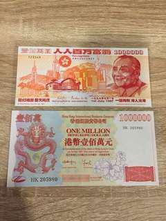 Commemorative Million Dollars - The Handover Hong Kong