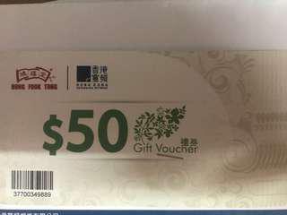 鴻福堂禮券 $50