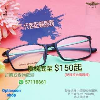 你眼鏡想配鏡嗎