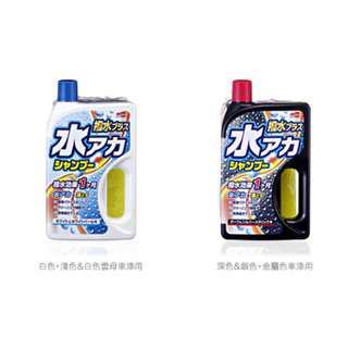 Soft99 驅水除水垢洗車液