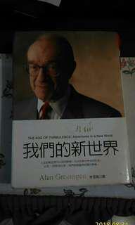 我們的新世界 葛林斯潘 Alan Greenspan