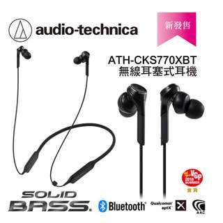 94號鋪 鐵三角藍牙耳機CKS770XBT ATH-CKS770XBT 支援 aptX 規格,創造優異音質、強勁音效 SOLID BASS