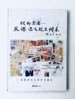 從郵票看-香港過去現在將來