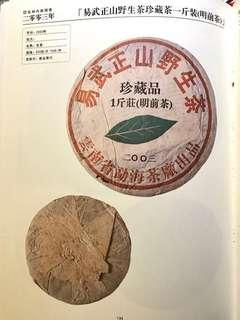 普洱茶:勐海茶厂2003年500克易武野生茶饼