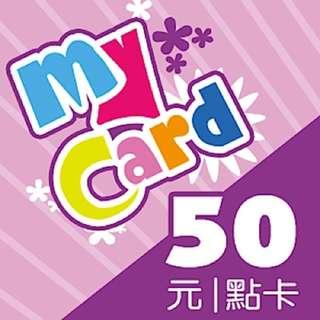 Mycard虛擬點數卡50點