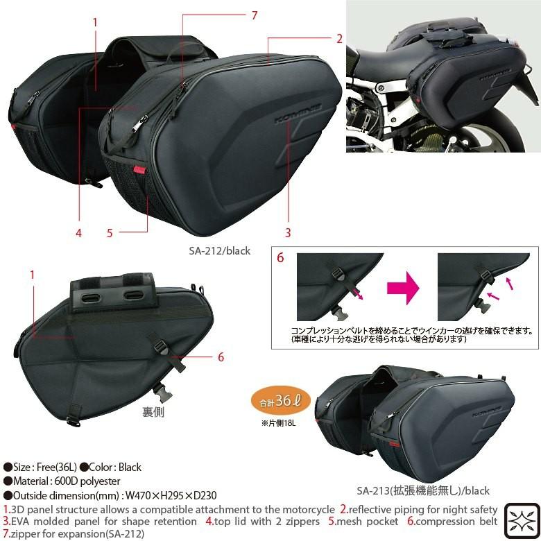 Komine saddle bag sa-213 7dcdf69c85873